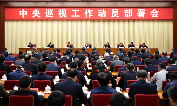 王岐山在中央巡视工作动员部署会议上强调 提高政治站位和政治觉悟*2017年1期*