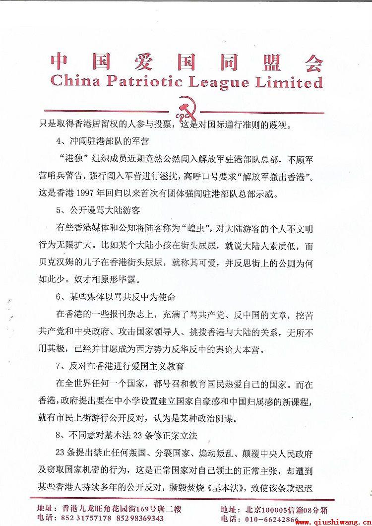 中国爱国同盟会中央委员会发布《告香港同胞书》*2019年3期*