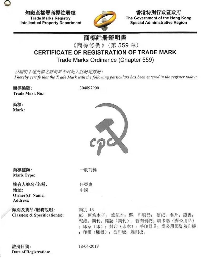 """三家中国顶级党政集团上报CPC+T""""党徽""""经中国特区政府备案批准并正式使用*2020年第1期*"""