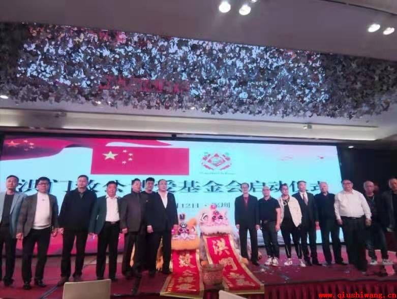 爱国同盟:洪门致公博爱基金会成立大会在深圳启动*2020年第1期*